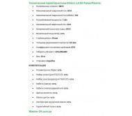 Плазморез Edison Cut 60 PowerPlasma