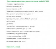 Мотопомпа бензиновая Sadko WP-100
