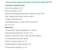 Мотопомпа Sadko WP-50