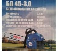 Бензопила Витязь БП 45-3,0 + 2 шины 2 цепи