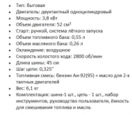Бензопила Урал БП 3800