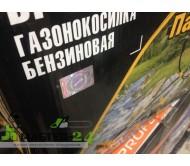 Бензокоса Партнер БГ-3700