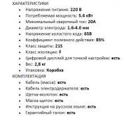 Сварочный инвертор Edison MMA-305D