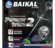 Бензокоса Байкал Power Trim 2 (4200 Вт)