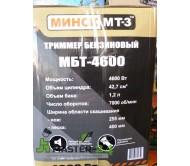 Бензокоса Минск МТЗ МБТ-4600 (1 нож + паук)