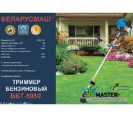 Бензокоса Беларусмаш ББТ-5950 (Выборочная комплектация)
