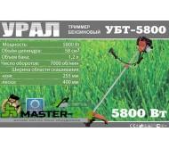 Бензокоса Урал УБТ-5800 (1+1) Повышенная мощность