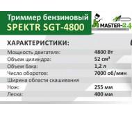 Бензокоса Spektr SGT-4800 + 4 насадки