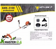 Бензокоса Forte БМК-3100 Professional (2 ножа + леска)