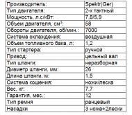 Бензокоса Spektr SGT-5950 + 5 насадок + ранцевый ремень