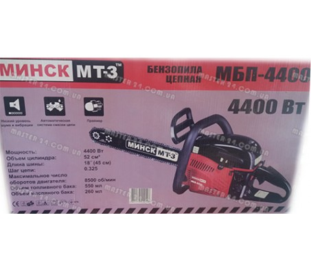 Бензопила Минск МТЗ МБП-4400 (2 шины + 2 цепи)