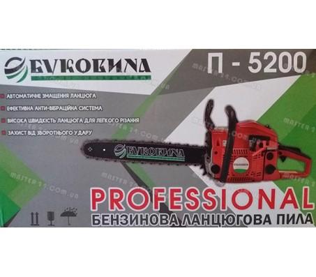 Бензопила Буковина П-5200