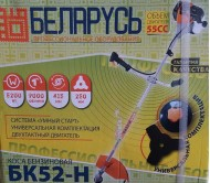 Бензокоса Беларусь БК52-Н (1 нож + 1 шпуля)