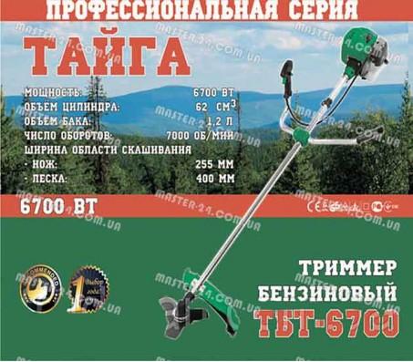 Бензокоса Тайга ТБТ-6700 (Комплектация на выбор)